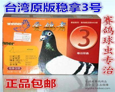 【台版】稳拿3号(粉8袋)/台湾原版稳拿