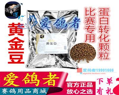 爆灯【超级黄金豆】3斤/比赛饲料/补体能/爆灯膨化蛋白饲料