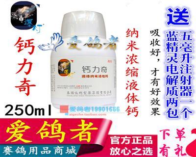 爆灯鸽药【钙力奇】250ml/磷钙精华液