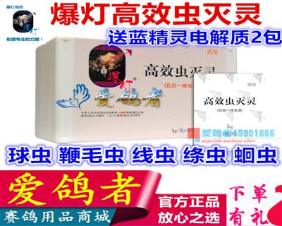 爆灯【高效虫灭灵】5克・10袋/鸽鸟/球虫绦虫蛔虫/肠虫清