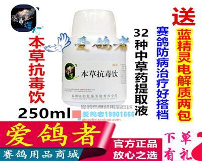 爆灯【本草抗毒饮】250ml/配伍药/32种中草药提取液