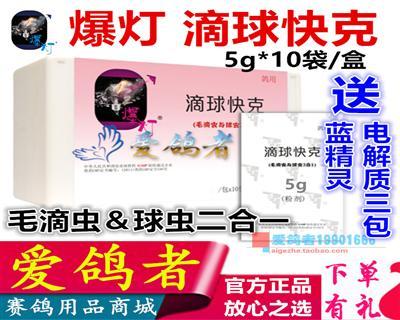爆灯【滴球快克】5g`10包/毛滴虫球虫/爆灯毛球2合1
