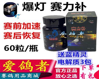 爆灯鸽药【赛力补】锭剂60粒/快速补体王