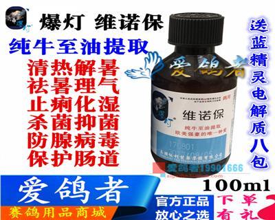 爆灯鸽药【维诺保】100ml/肠道腺病毒