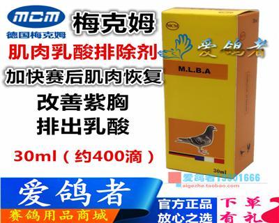 梅克姆鸽药【乳酸排除剂】鸽子药/梅克姆肌