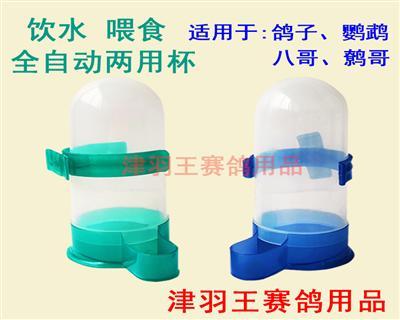 津羽王自动喂食器下料器(多用杯)厂家直销