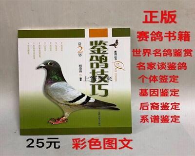 【鉴鸽技巧】鉴定鸽子畅销书籍鸽子书正版信鸽书籍
