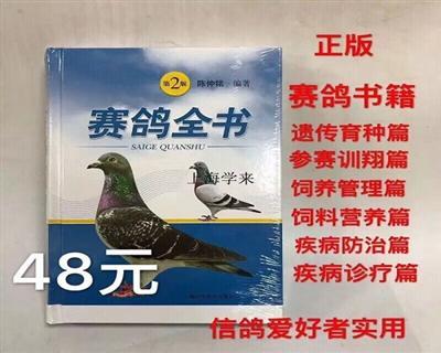 【赛鸽全书】新2版  陈仲铭信鸽爱好者书籍赛鸽丛血统鉴别