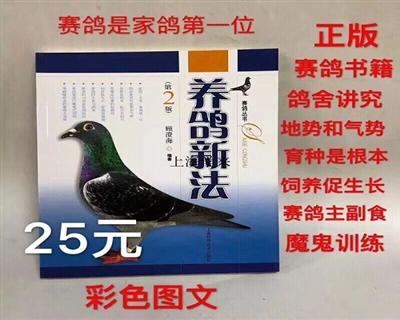 【养鸽新法】新2版养鸽子信鸽书籍赛鸽丛书饲养管理