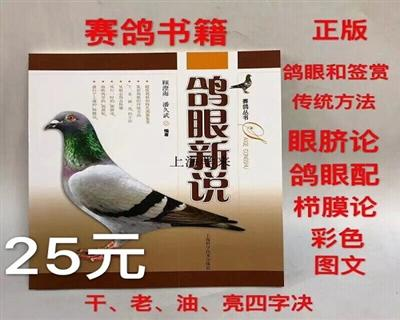 【鸽眼新说】信鸽书籍 杂志鸽子书信鸽书信鸽书籍鸽眼鉴赏