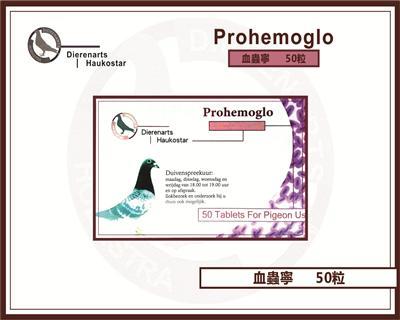 12号 血虫宁 Prohemoglo