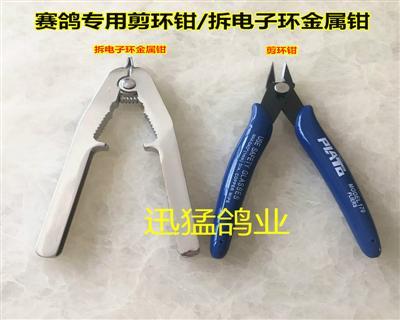 赛鸽剪足环钳信鸽剪环器拆电子环钳用品用具鸽具脚环剪刀鸽环