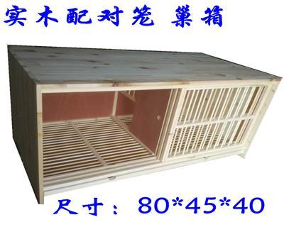 实木鸽子笼配对箱养殖鸽笼信鸽笼鸽具鸽子配种箱