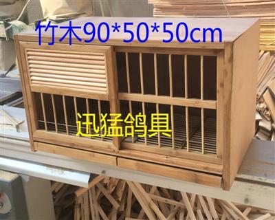 欧式巢箱/推拉门种鸽配对笼/种鸽巢箱/木质鸽具/信鸽用品