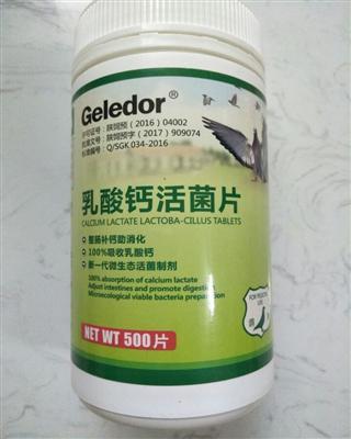 格莱德乳酸钙活菌片