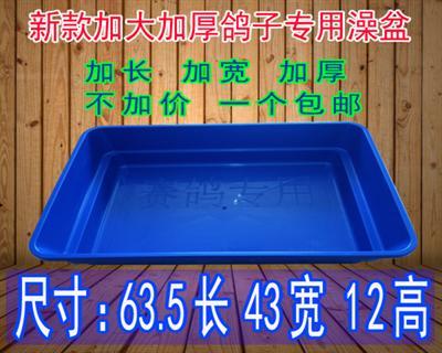 鸽子洗澡盆浴盆信鸽赛鸽用品用具鸽具加厚加大鸽子洗澡盆鸽子用品
