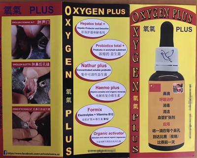 氧加(呼吸道+毛滴虫2合1)清理剂