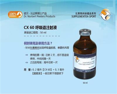 比达斯CX60呼吸道注射液