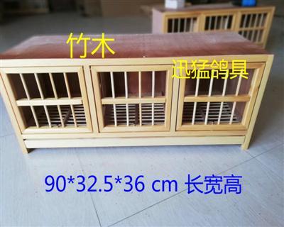 竹木――赛鸽巢箱 实木配对笼 休息笼 上翻门组合巢箱 鸽子窝