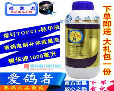 爆灯鸽药【TOP21+精华液】补充能量/氨基酸/爆灯精华液