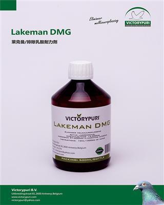 莱克曼/排除乳酸耐力剂.液剂(Lakeman DMG)