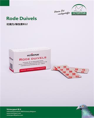 红魔力/维生素B12.锭剂(Rode Duivels)