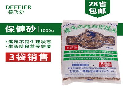 赛鸽营养 保健 高钙