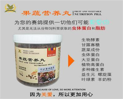 包邮【果蔬营养丸700g】天然植物精华,绿色安全!
