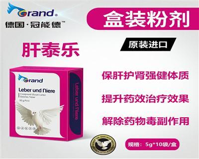 德国原装进口冠能德肝泰乐(粉剂)肝精保肝护肾