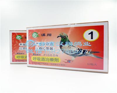 台湾汉翔1号呼吸道治疗剂