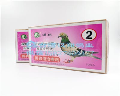 台湾汉翔2号肠胃道治疗剂