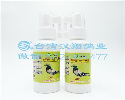 台湾汉翔鸽业神奇水50