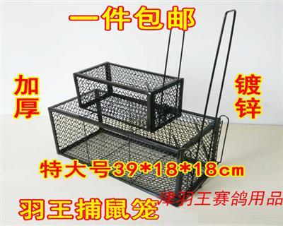 津羽王鸽具  捕鼠笼