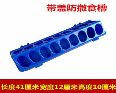 塑钢食槽单杠四杠带盖翻盖食槽鸽子料槽