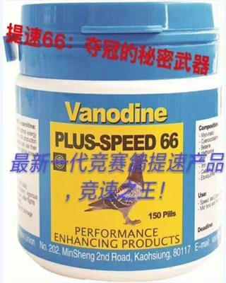提速66 (竞翔摧速)提高飞行速度,燃烧脂肪,最佳能量供给