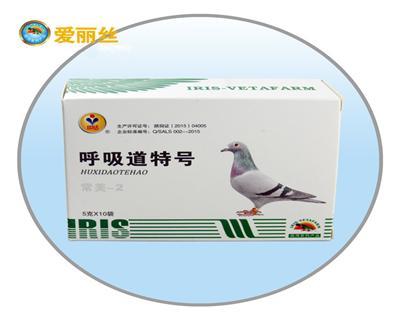 爱丽丝鸽药【呼吸道特号】清理赛鸽呼吸系统 5克X10袋/盒