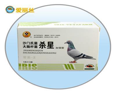 爱丽丝鸽药【沙门氏菌大肠杆菌杀星】关节肿5克X10袋/盒