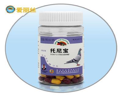 爱丽丝鸽药【托尼宝】治疗细菌性鸽子疾病(胶囊)60粒/瓶