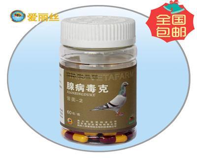 爱丽丝鸽药【腺病毒克】细菌和腺病毒 60锭/瓶