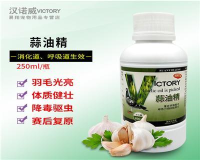 汉诺威鸽药【蒜油精】浓缩型绿色抗菌剂 250ml/瓶