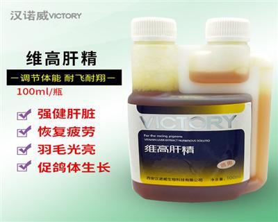 汉诺威鸽药【维高肝精】强肝解毒促新陈代谢 100ml/瓶