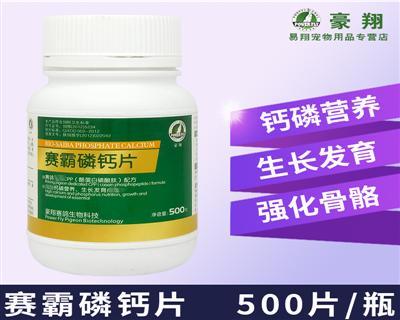 豪翔鸽药【赛霸磷钙片】高能钙磷营养,生长发育必备 500片/瓶