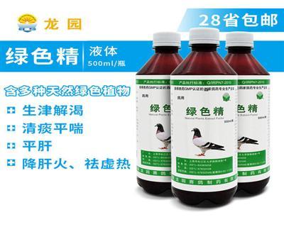 上海龙园鸽药【绿色精】生津解渴,平喘,平肝解毒,降肝火 500ml/瓶