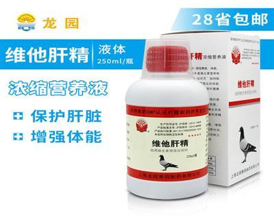 上海龙园鸽药【维他肝精】强肝,健肝,保肝,肝脏毒素分解 250ml/瓶