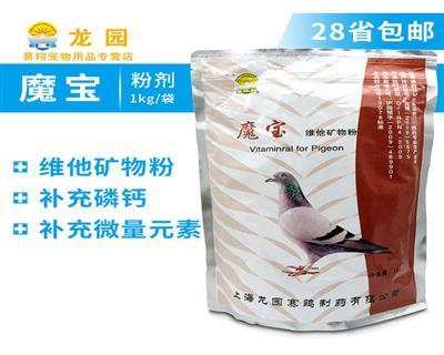 上海龙园鸽药【魔宝】为种赛鸽提供营养丰富的多种维生素 1kg/袋