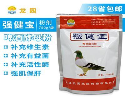 上海龙园鸽药【强健宝】啤酒酵母粉呵护健康750克/袋