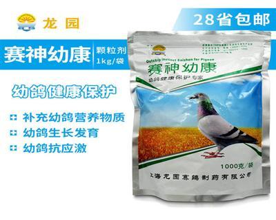 上海龙园鸽药【赛神幼康】促幼鸽生长发育增免疫力1kg/袋