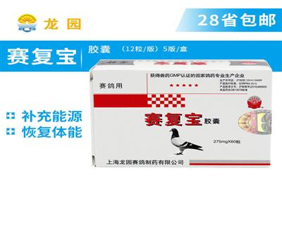上海龙园鸽药【赛复宝】能量补充 275mgX60粒/盒