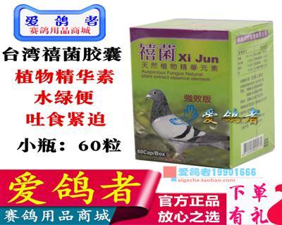 台湾鸽药【禧菌胶囊】/促消化/活菌/积料