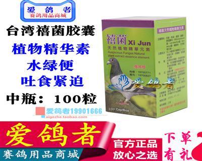台湾鸽药【禧菌胶囊】促消化/活菌/积料胀